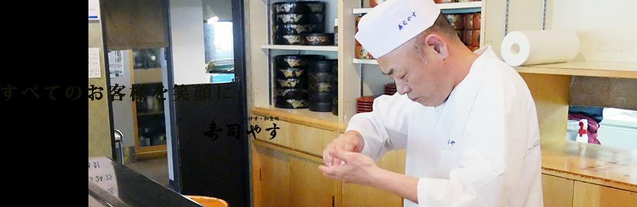 周南市の寿司・仕出し弁当のご注文なら
