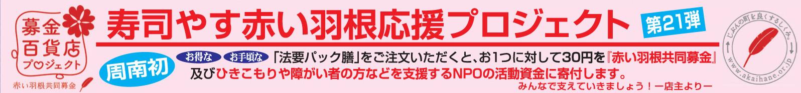 寿司やす赤い羽根応援プロジェクト(第20弾)