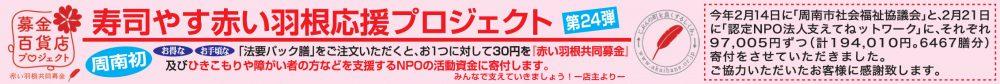 寿司やす赤い羽根応援プロジェクト(第24弾)